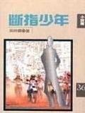 二手書博民逛書店 《斷指少年》 R2Y ISBN:9573204010│吳祥輝