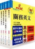 【鼎文公職‧國考直營】2N61 專責報關人員套書(贈題庫網帳號1組)