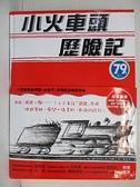 【書寶二手書T6/少年童書_DCR】小火車頭歷險記_維吉尼亞.巴頓