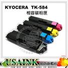 ~USAINK~ KYOCERA  TK-584/TK584  相容碳粉匣 1組 適用:  FS-C5150ND  / 副廠碳粉匣