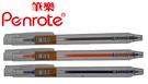 筆樂PENROTE 時尚簡約中油筆 48支/盒 PA7100