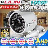 【台灣安防】監視器 利凌監控大廠 AHD 雙影像輸出AHD1080P/1280H類比 防水防塵IP68 28顆紅外線攝影機