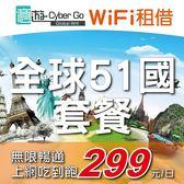 【意遊 WiFi 租借】全球51國套餐 旅遊租借服務 4G吃到飽 無限流 一日299元
