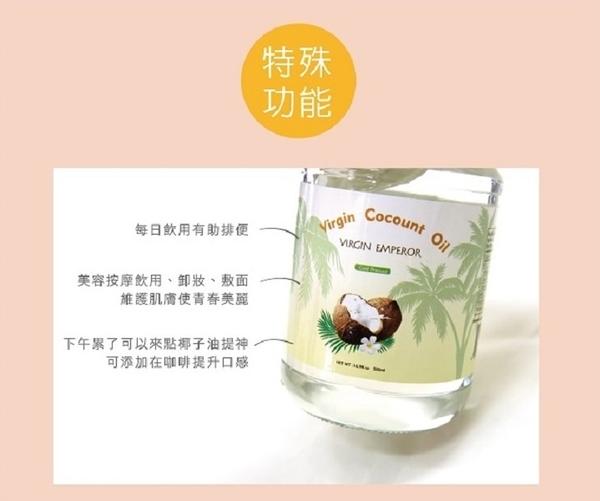 椰皇 斯里蘭卡 純淨 冷壓初榨椰子油 500ml 超商限4罐 效期剩3個月半