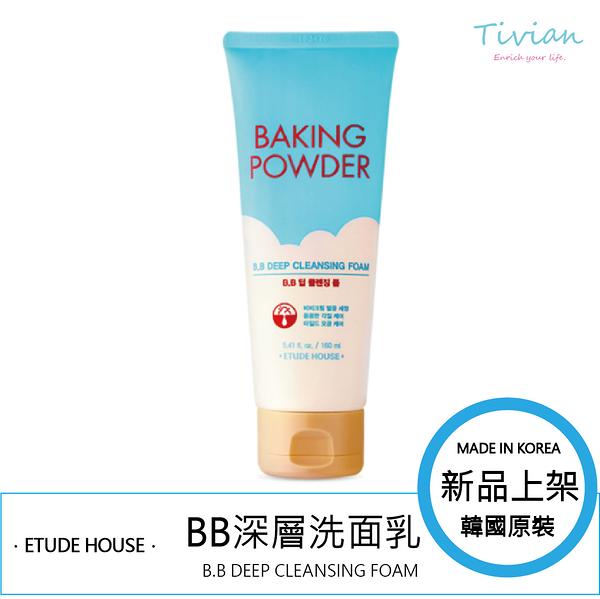 【現貨免等】韓國 Etude House BB深層潔淨洗面乳160ml 洗+卸  Baking Powder