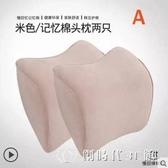 汽車頭枕護頸枕頸椎枕記憶棉車內飾用品車用座椅一對脖子靠枕頸枕