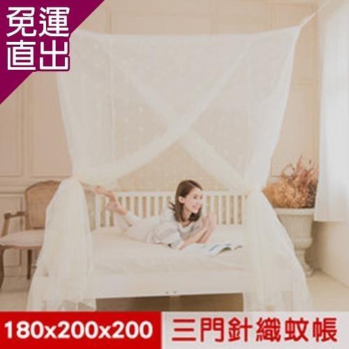 凱蕾絲帝 100%台灣製造~180*200*200公分加高可站立針織蚊帳(開三門)米白【免運直出】