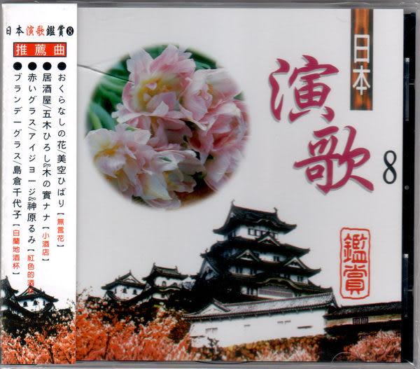 日本演歌鑑賞 第8輯 CD (音樂影片購)