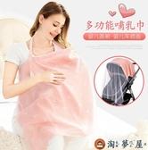 哺乳巾蓋外出多功能防走光遮擋衣遮羞布裝罩【淘夢屋】