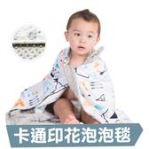 泡泡毯包巾嬰兒被 印花雙層短毛絨毛毯蓋毯冷氣毯-JoyBaby
