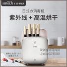 日本傾廚砧板消毒器筷子消毒機家用小型刀架菜板刀具智慧紫外線筷 每日特惠NMS
