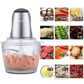 絞肉機 商用電動小型攪餡切菜碎肉機打肉攪拌打辣椒機蒜泥器 果果輕時尚igo