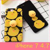 【萌萌噠】iPhone 7  (4.7吋)  創意減壓 捏捏樂軟綿立體可愛小雞保護殼 全包矽膠軟殼 手機殼 手機套
