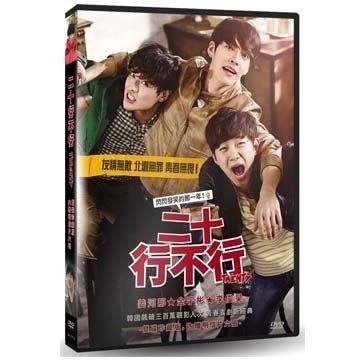 二十行不行 雙碟珍藏版 DVD(購潮8)
