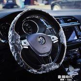 汽車方向盤套保暖短毛絨把套男女可愛 歐韓時代
