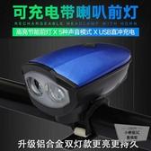 自行車燈車前燈充電強光手電筒車燈騎行裝備配件【小檸檬3C】