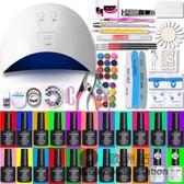 美甲套裝/全套工具開店初學者做指甲甲油膠光療機燈家用組合「歐洲站」