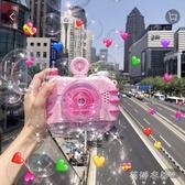 泡泡槍獨角獸泡泡機兒童網紅照相機少女心全自動吹補充液