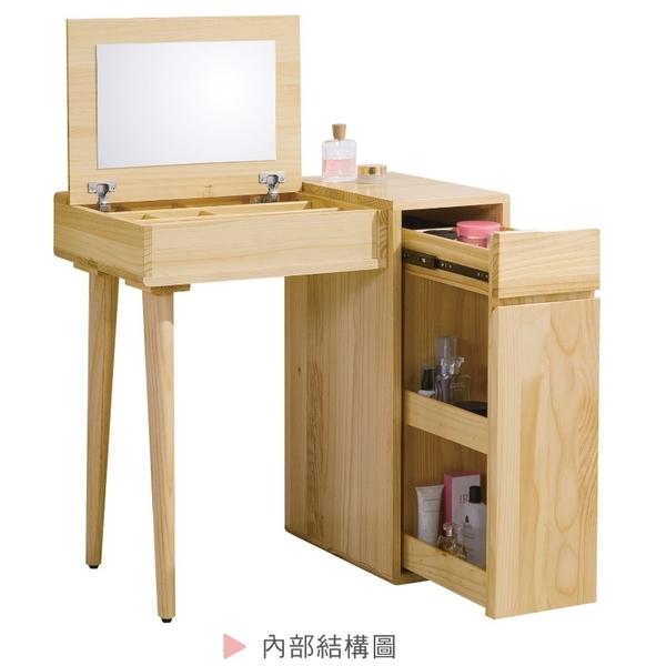 【森可家居】丹麥原木全實木2.7尺掀鏡台(含椅) 9HY159-06 化妝台 梳妝檯