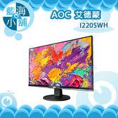 AOC 艾德蒙 I220SWH 22型IPS寬螢幕 電腦螢幕