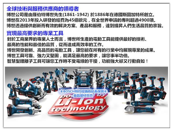【台北益昌】德國 BOSCH 博世 12V系列 GBA 12V 2.0AH 鋰電池 GDR GSB GSR 可用