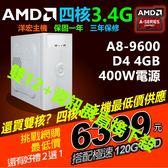 【6399元】最新AMD A8-9600四核3.4G內建獨顯搭配120G SSD快速硬碟+原廠保固可模擬器雙開可刷卡分期