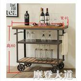 鐵藝實木復古餐車酒水茶水手推車三層小推車移動廚房置物架餐邊QM『摩登大道』