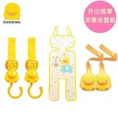 【南紡購物中心】黃色小鴨《PiyoPiyo》造型手推車掛鉤(2入)+涼感冰絲嬰幼兒/推車坐墊+萬用夾(2入)