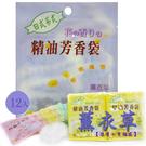日式精油芳香袋12g-12入/打-薰衣草