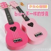 烏克裡裡 少女心烏克裡裡初學者成人女學生櫻花烏克裡裡心形小吉他  艾美時尚衣櫥YYS