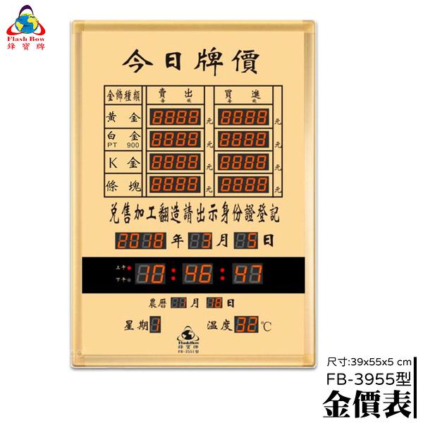 【鋒寶】金價表 FB-3955 金價好幫手 附遙控器 飾金 金條塊 白金 K金 查價 詢價 LED 萬年曆 電子日曆