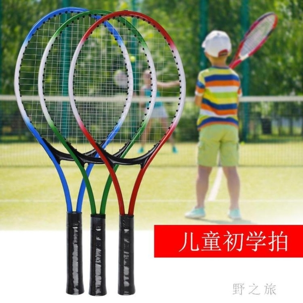 兒童網球拍 青少年初學者幼兒單人訓練拍 小學生兒童網球拍3-12歲 qz4414【野之旅】