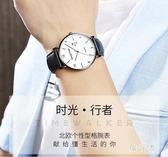 男士手錶 2018新款超薄時尚潮流韓版非機械防水男表 BF9254【旅行者】