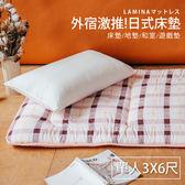 日式床墊;單人3X6尺5cm【經典格紋-紅】;小資外宿;LAMINA台灣製