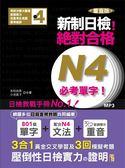 重音版 新制日檢!絕對合格 N4必考單字(18K)