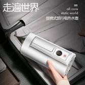 ZZ/尊卓N5迷你旅行電水壺電熱壺便攜式電熱水壺小燒水壺 【熱賣新品】