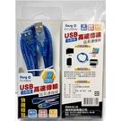 EQ-USB002 1.5米 USB 雙磁扣延長線 公對母