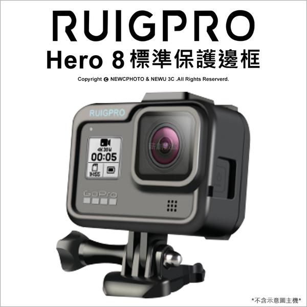 睿谷 GoPro Hero 8 標準保護邊框 保護殼 保護框 外殼 防摔 專用配件★可刷卡★薪創數位