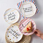 盤子創意菜盤家用碟子北歐餐具陶瓷早餐盤水果8寸圓牛排盤西餐盤【新店開張85折促銷】