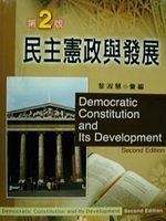 二手書博民逛書店《民主憲政與發展 = Democratic constitution and its development》 R2Y ISBN:9789861505824