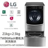 【24期0利率+基本安裝+舊機回收】LG 樂金 F2721HTTV+WT-D250HV 蒸氣洗脫烘 21+2.5KG 洗衣機 公司貨