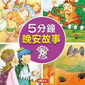 童話小百科 5分鐘晚安故事附CD  (OS小舖)