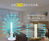 紫外線消毒燈家用臭氧除螨蟲室內移動式殺毒燈【格林世家】