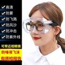 勞保防霧護目鏡透明清晰防塵防風沙騎行眼鏡男防沖擊工業防護眼罩快速出貨
