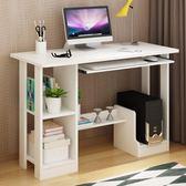 億家達電腦桌台式家用電腦桌子簡約現代書桌經濟型寫字台辦公桌子  IGO