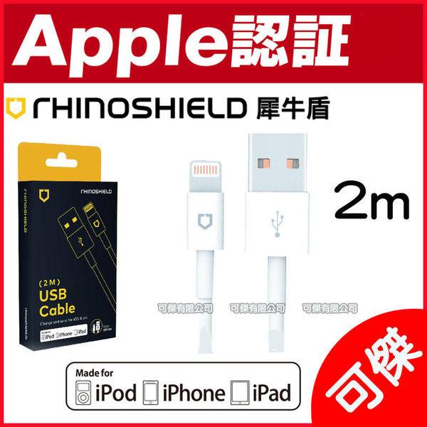 RHINO SHIELD 犀牛盾 Lightning to USB Cable 充電線 2M 傳輸線 適用 APPLE