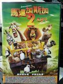 挖寶二手片-B17-078-正版DVD-動畫【馬達加斯加2】-國英語發音