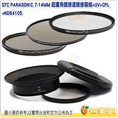 STC 濾鏡接環組含105mm UV ND64 CPL 公司貨 Panasonic 7-14mm 7-14專用