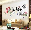壁貼【橘果設計】家和萬事興 DIY組合壁...