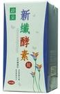 綠泉新纖酵素360錠  搭30包4錠新纖酵素 限時限量中